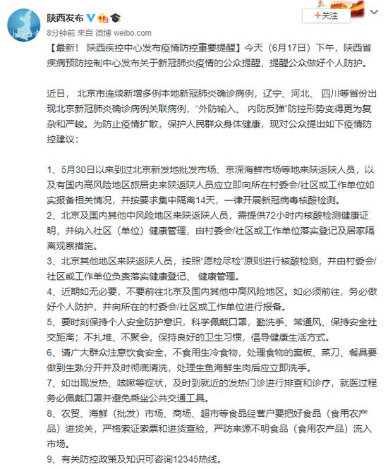 最新!陕西疾控中心发布疫情防控重要提醒图片