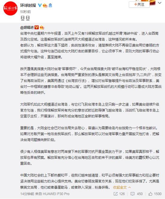 胡锡进:解放军战机连续两天大规模逼近台湾岛,这种情况前所未有图片