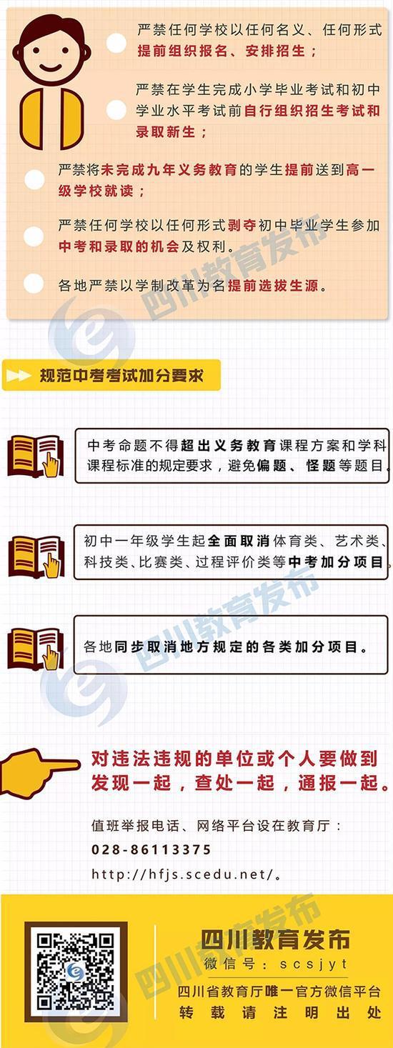 四川教育发布 图