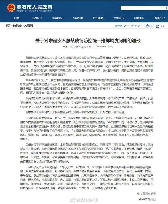 不服从指挥 湖北黄石鄂东医养集团党委书记被免职图片