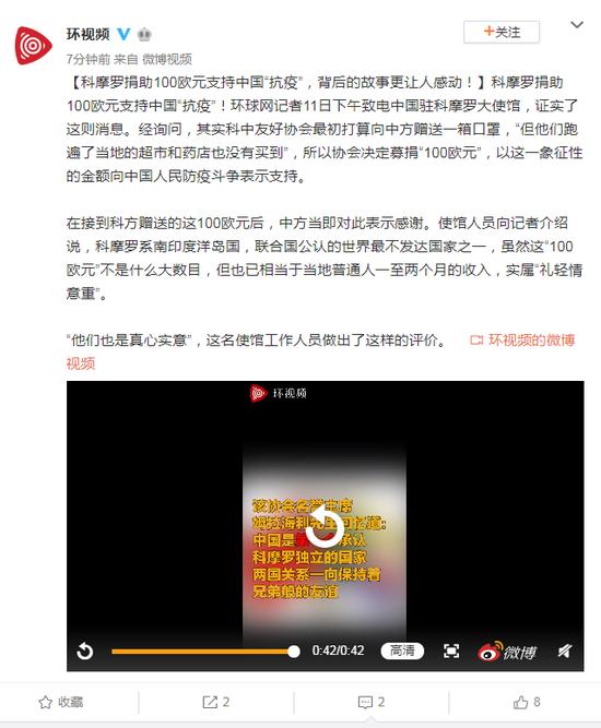 这个岛国捐100欧元支持中国抗疫 背后故事更感人图片