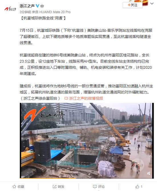 「杏悦」浙江杭富城际铁路全线洞杏悦通图片