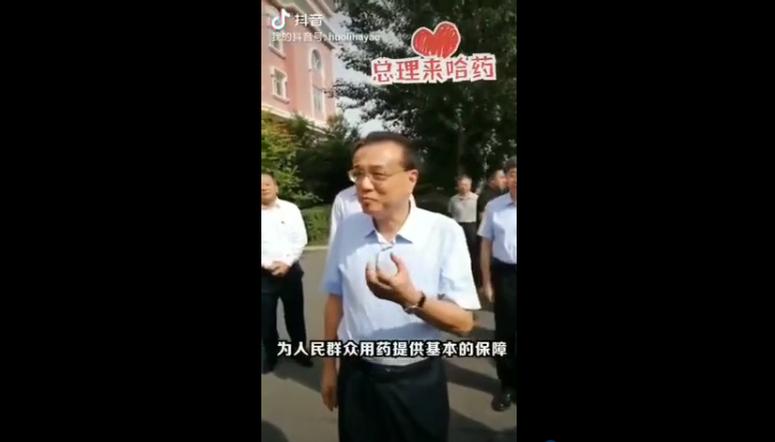 视频:李克强在哈药集团生物工程有限公司