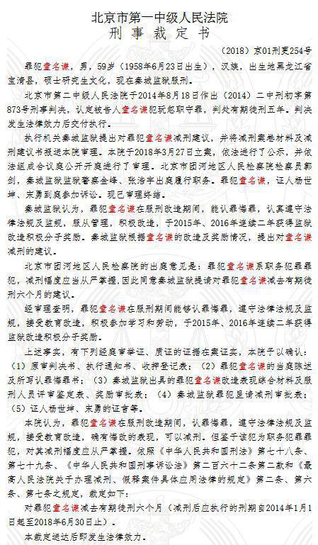 网页截图 图片来源:中国裁判文书网