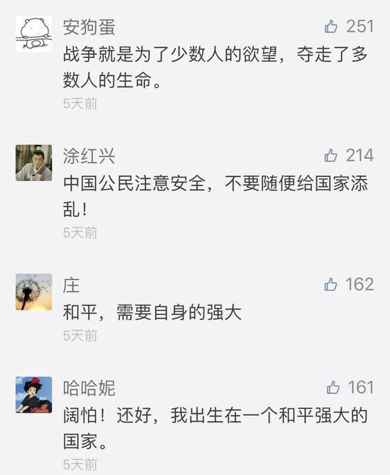 中国网友唏嘘不已
