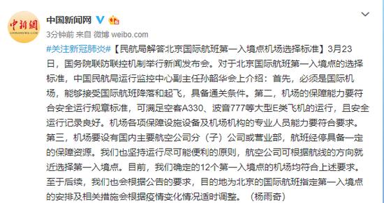 民航局解答北京国际航班第一入境点机场选择标准图片