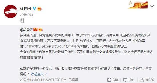 台媒称中国外交官闯台湾驻斐济代表处酒会还打人 胡锡进这么说图片