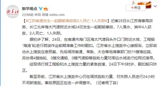 江苏南通发生一起翻船事故致2人死亡 1人失踪图片