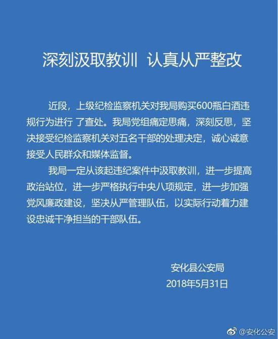 贫困县公安局赴贵州买600瓶茅台 警方回应