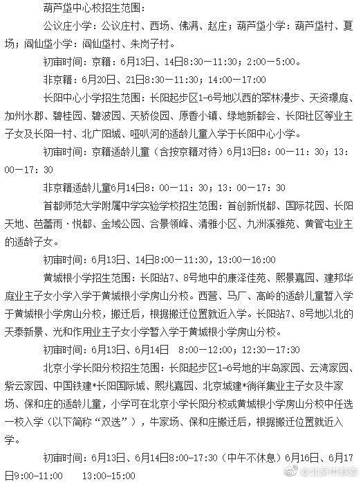 2020年北京幼升小入校审核开始图片