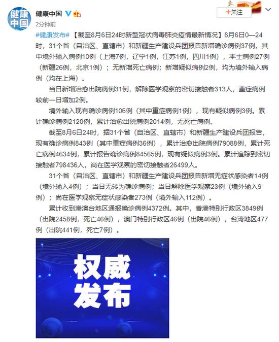 【亿兴测速官网】中新疆26例亿兴测速官网北图片