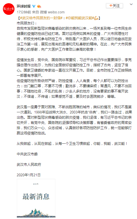 武汉给市民朋友的一封信:你能我能武汉能
