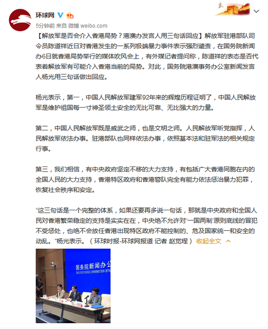 解放军是否会介入香港局势?港澳办发言人回应|港澳办