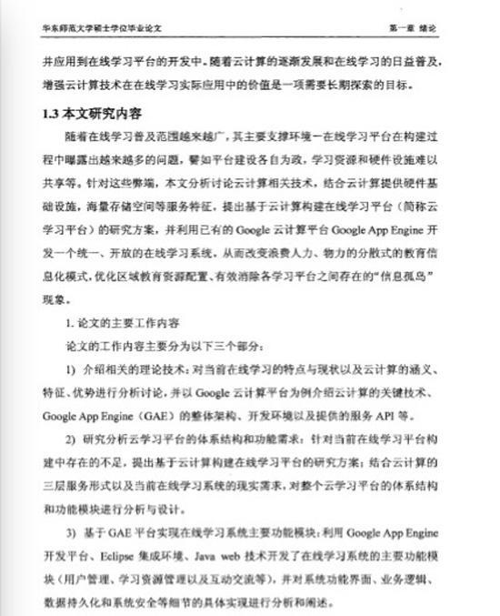 武秀萍论文第一章部分内容截图