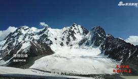 新疆的故事:守护天山