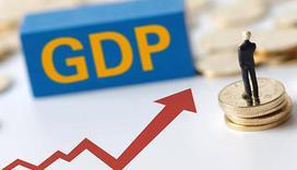 80秒看中国GDP含金量一路攀升