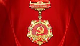 """""""光荣在党50年""""纪念章"""