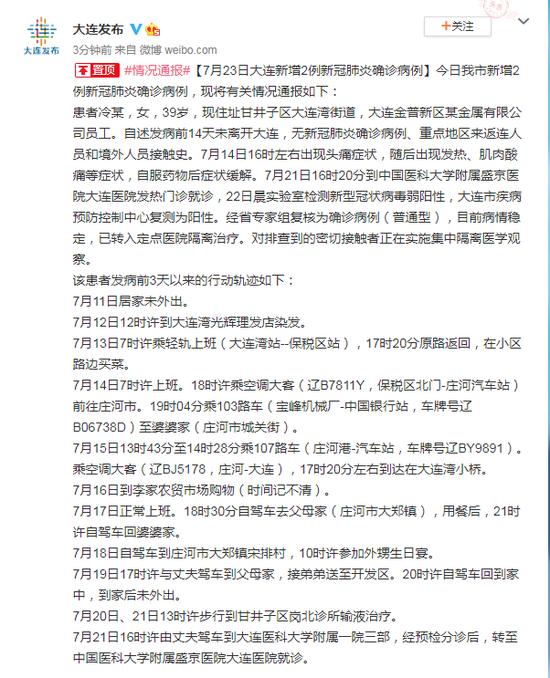 「杏悦」日大连新增2例新冠肺炎确杏悦诊病例行图片
