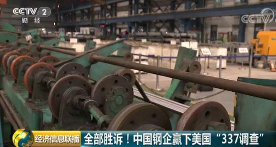 40家中国钢企联手完胜美国反垄断调查 商务部点