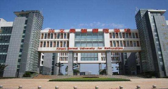兴义民族师范学院。