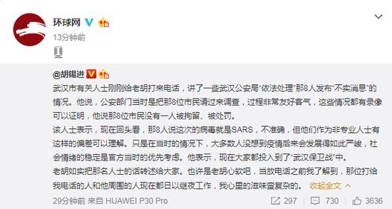 """胡锡进:发布""""不实消息""""的8名武汉市民无一被拘图片"""