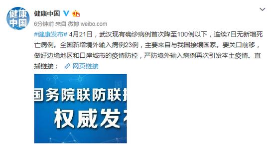 【摩天测速】汉现有确诊病例首次降至10摩天测速图片