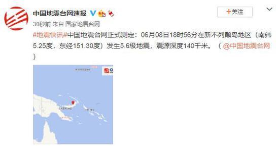 新不列颠岛地区发生5.6级地震 震源深度140千米
