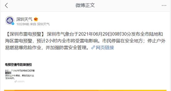 深圳市雷电预警