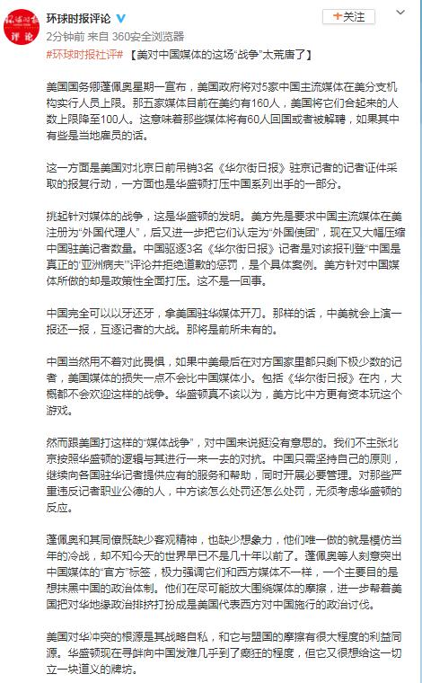 """环球时报:美对中国媒体的这场""""战争""""太荒唐了图片"""