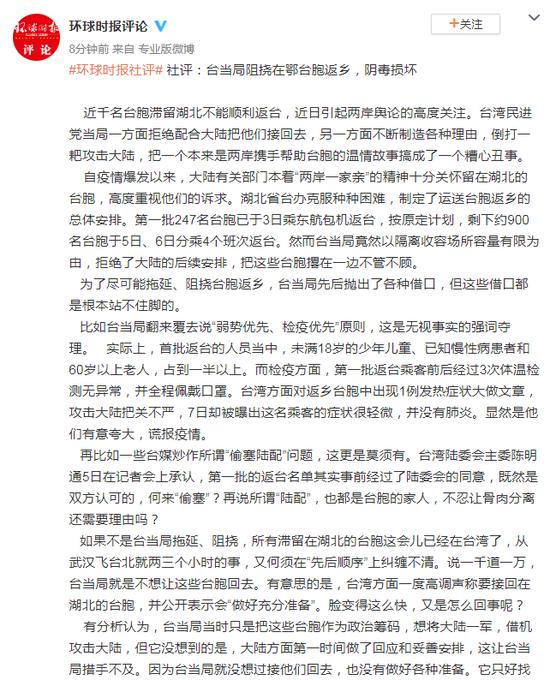 环球时报社评:台当局阻挠在鄂台胞返乡 阴毒损坏图片