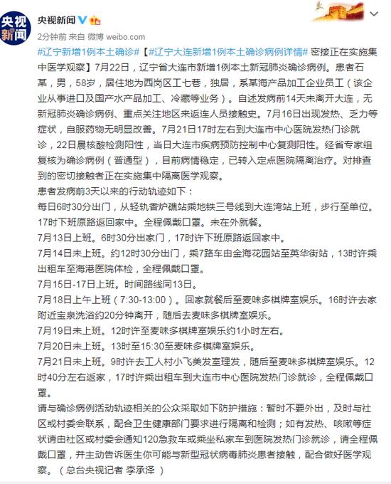 【杏悦】宁杏悦大连新增1例本土确诊病例图片