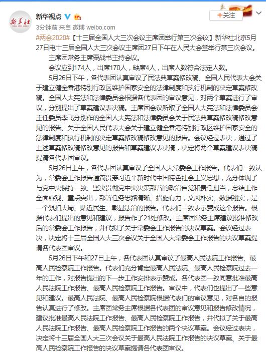 杏悦平台,届全国杏悦平台人大三次会议主图片