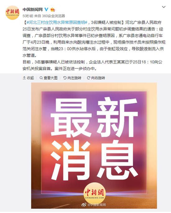 河北三村庄饮用水异常原因查明,3名嫌疑人被控制图片