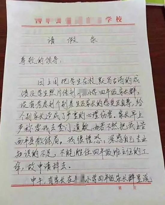 ▲老师的辞职信