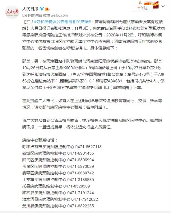 呼和浩特:发现一名与河南濮阳新冠感染者密接人员图片