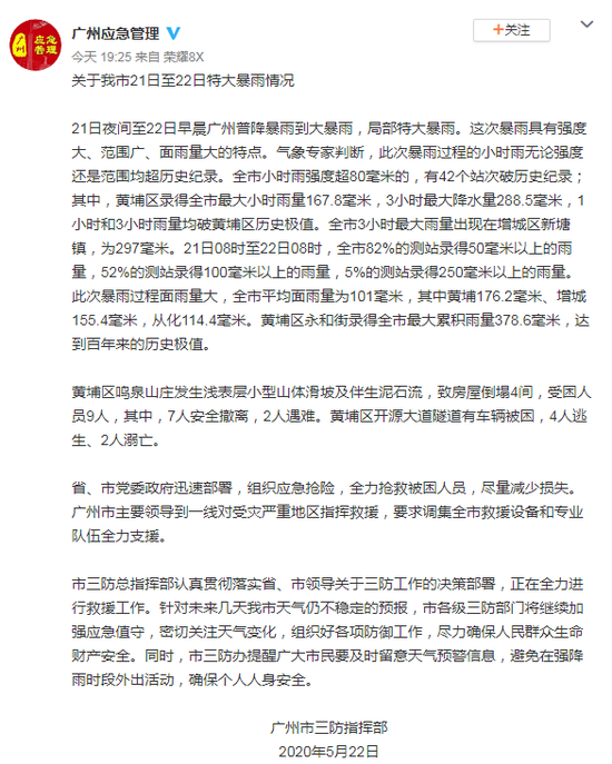 市官赢咖3官网方通报暴雨已致4人遇难,赢咖3官网图片