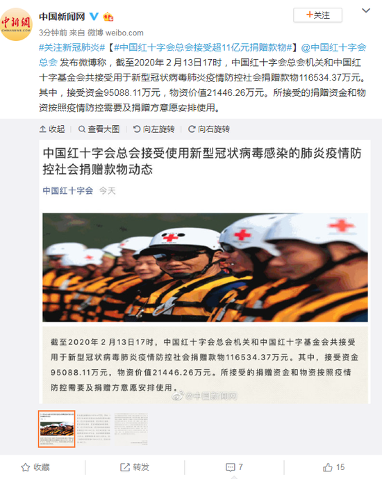 中国红十字会总会接受超11亿元捐赠款物