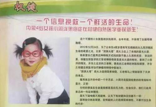 ▲權健將小周洋用作虛假宣傳廣告