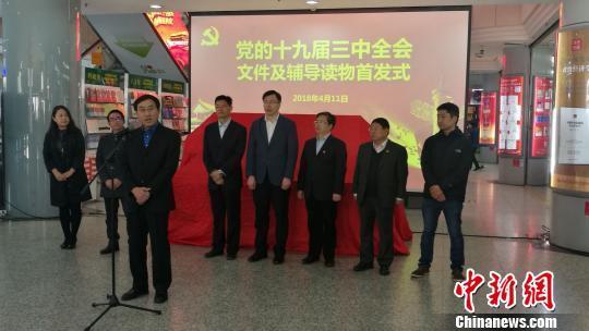 党的十九届三中全会文件及辅导读物首发式在北京西单图书大厦举行。 应妮 摄