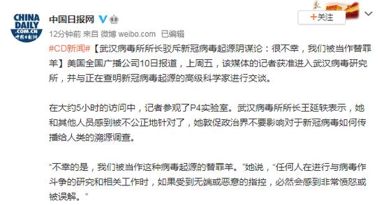 武汉病毒所所长驳新冠起源阴谋论:我们被当作替罪羊