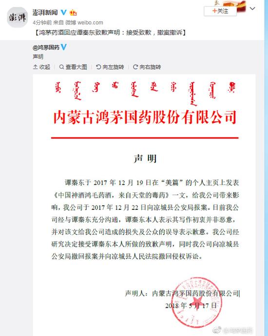 鸿茅药酒回应谭秦东致歉声明:接受致歉 撤案撤诉