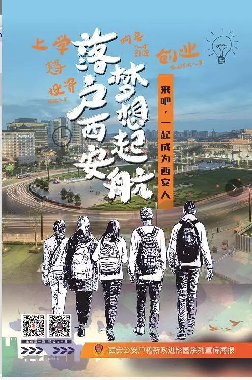 西安公安户籍新政进校园系列宣传海报
