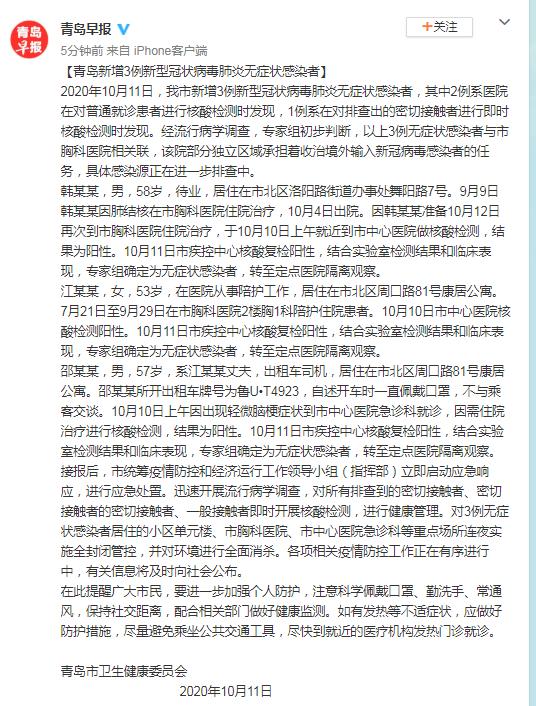 青岛新增3例新型冠状病毒肺炎无症状感染者图片