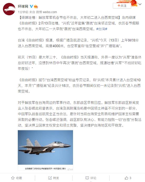 绿媒吐槽:解放军军机春节也不休息,大年初二进入台西南空域图片