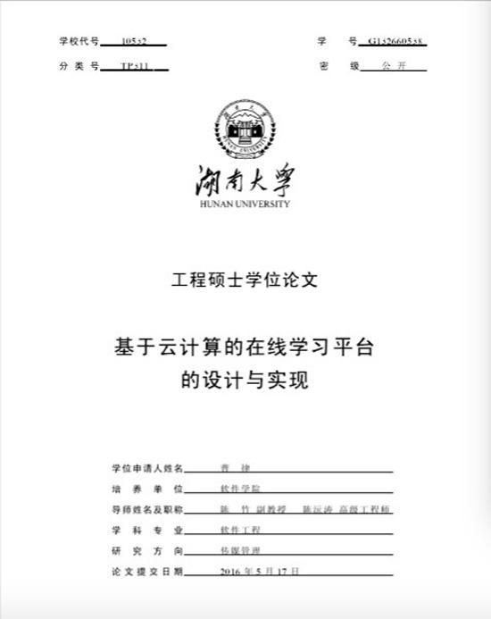 湖南大学曹律硕士学位论文的封面