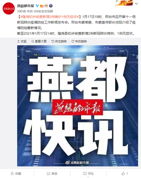 河北邢台隆尧县初步核查新增2例确诊1例无症状图片