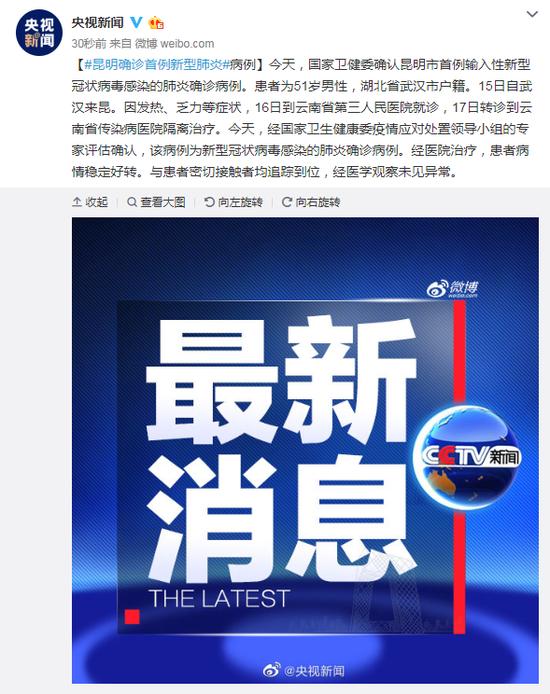 昆明确诊首例新型肺炎病例:15日自武汉来昆明图片