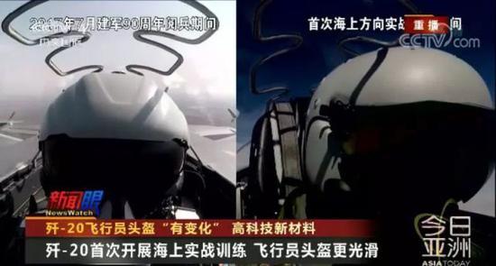 揭秘歼20飞行员头盔:空中作战新武器 造价超百万华人成防屏蔽
