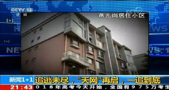图为蒋兆岗居住小区 图源:央视新闻