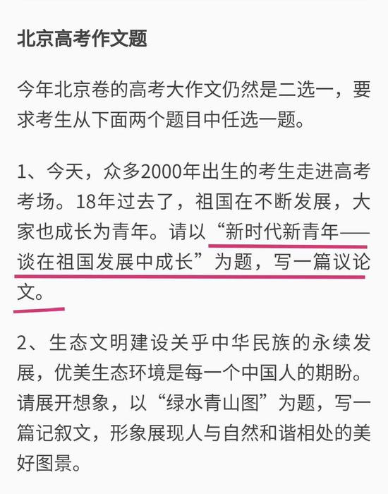 媒体押中北京高考作文题?结果在这里